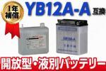新品 バッテリー 液付属 CB12A-A YB12A-A 12N12A-4A-1 互換 スーパーホーク CB250/CR250R/CM250T/CB250T/CB360T マグナ,ZZR400 CBR400
