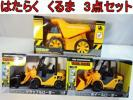 Tい0380 フリクション SUPER ダンプカー ホイールローダー グラップローダー 3点セット 玩具 建設車両 おもちゃ 車 工事車両