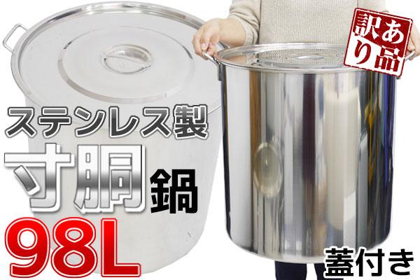 ●訳有 ステンレス製 98L 寸胴鍋 業務用/イベント/祭事/行事 51cm 02
