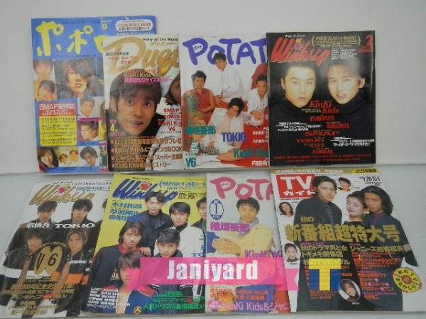 雑誌 myojo winkup potato ポポロ duet等 24冊 2006年版 1円
