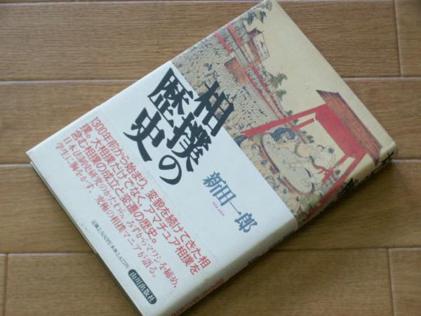 相撲の歴史 グッズの画像