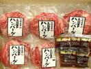 【北海道グルメマート】肉の山本 北海道産 牛霜降りハンバーグ