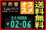 0.8ミリ字光式ELナンバープレート2枚セット■車検対応■送