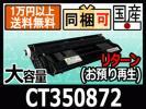 ゼロックス CT350872 (リターン) リサイクル ドラ