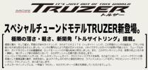 メジャークラフトトルザーTZS-S652H-AJI定価320