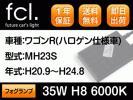 【ワゴンR/MH23S】35W H8 HID フォグランプ