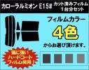 カローラルミオン 150系 E15 カット済みカーフィルム