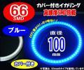 【みねや】100mm ブルー SMD66連 カバー付イカリン