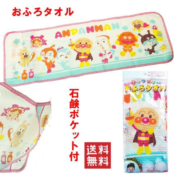◆20 新着 アンパンマン おふろタオル ピンク 石鹸ポケット付き 2枚セット ボデイタオル 送料無料 グッズの画像