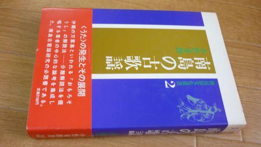 南島の古歌謡 (1977年) (新民俗文化叢書〈2〉)