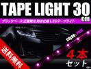 LEDテープライト 4本set 30cm15発 ピンク 防水