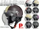【選べる9色】CR-760 シールド付ハーフヘルメット カバ