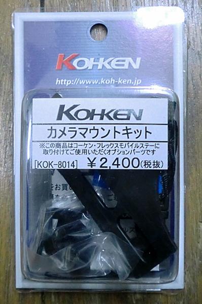 KM★数量限定 KOHKEN KOK-8013BK/KOK-8014 フレックスモバイルステー シングルアーム/カメラマウントキットSET_画像7