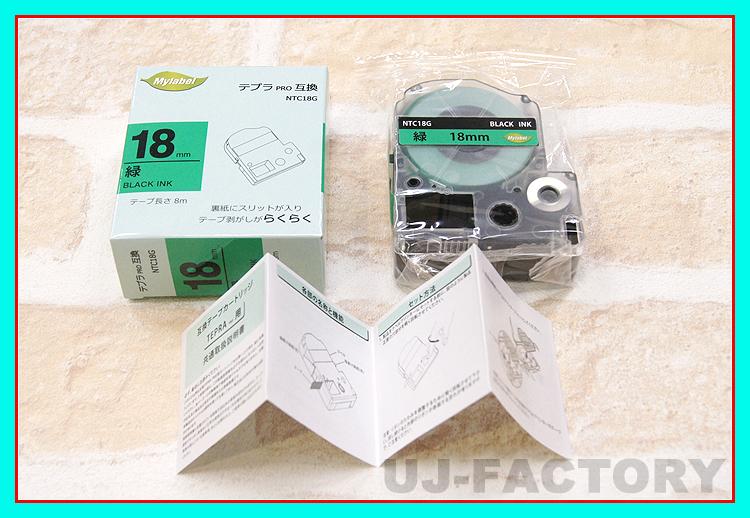 【即納!】★テプラPRO用互換テープカートリッジ/ラベル★18mm幅×8m・緑色テープ/黒文字 NTC18G(SC18G対応)_画像2