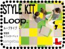 【サンゲツ】 STYLE KIT■家庭用タイルカーペット【ループ】