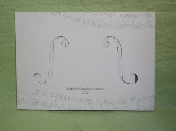 溝口肇 コンサートパンフレット 神様のチェロ