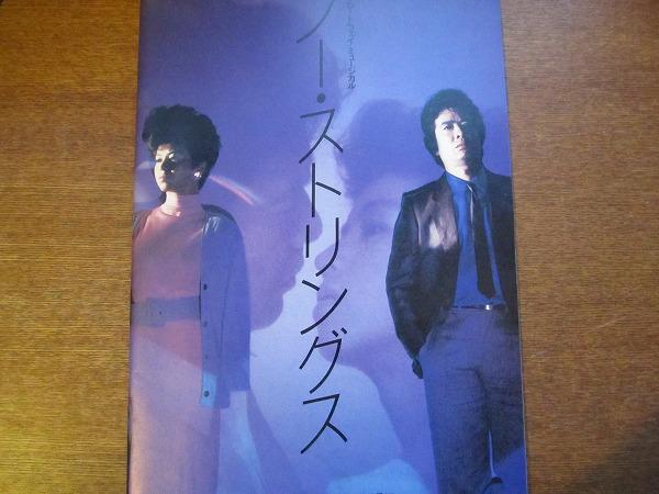 ミュージカルパンフ「ノー・ストリングス」1984●林隆三石田えり