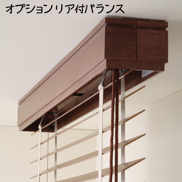 【ニチベイ】新型木製ブラインド【クレール35 35F 50 50F】A_画像7