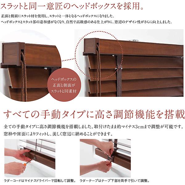 【ニチベイ】新型木製ブラインド【クレール35 35F 50 50F】A_画像10