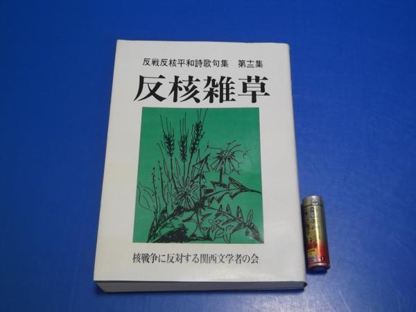 ★1994年 反核雑草 反戦反核平和詩歌句集第12集 核戦争_画像1