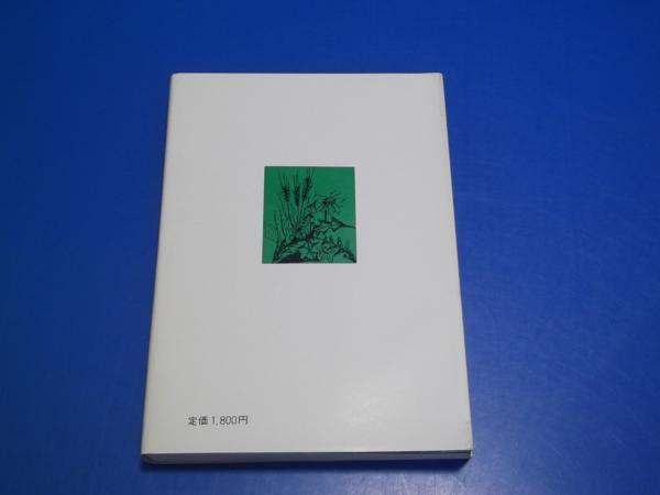 ★1994年 反核雑草 反戦反核平和詩歌句集第12集 核戦争_画像2