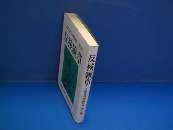 ★1994年 反核雑草 反戦反核平和詩歌句集第12集 核戦争_画像3