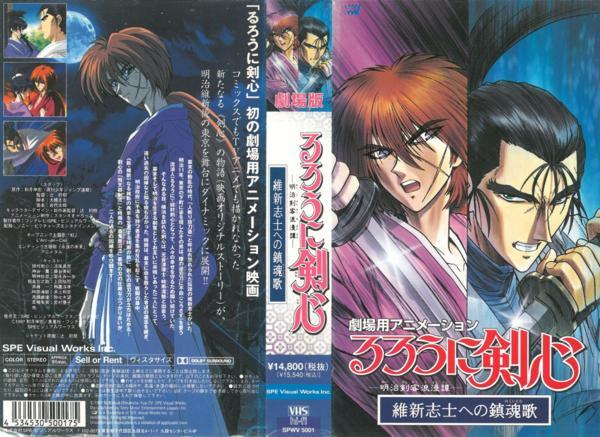 30760【VHS】SPE 劇場版/るろうに剣心 維新志士への鎮魂歌_画像1