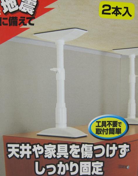 【家具転倒防止伸縮棒 S】30~40㎝/2本/地震対策/耐震_画像1
