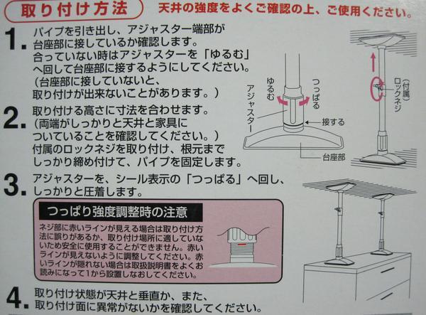 【家具転倒防止伸縮棒 S】30~40㎝/2本/地震対策/耐震_画像2