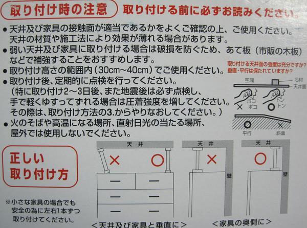 【家具転倒防止伸縮棒 S】30~40㎝/2本/地震対策/耐震_後方の壁側に寄せて設置