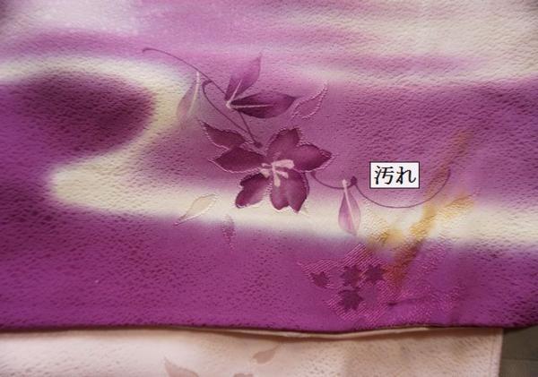絹100% 紋意匠縮緬 手描き暈し染訪問着  誂仕立 中古品_画像8
