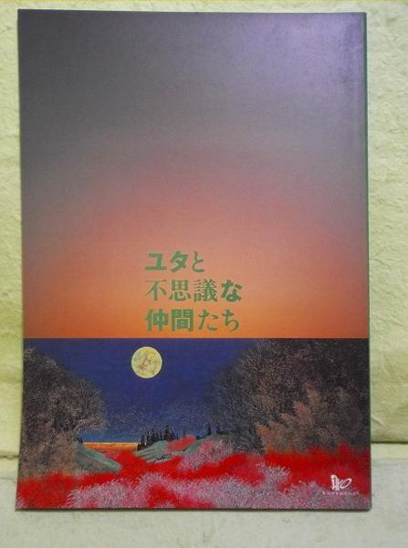 B-パンフ 劇団四季 ユタと不思議な仲間 1994