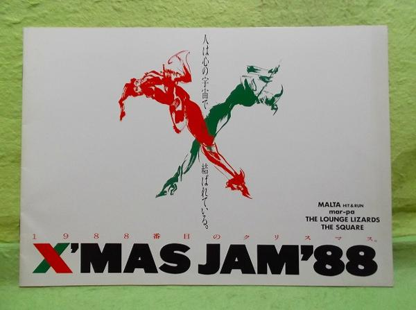 H-パンフ X'MASJAM'88 1988番目のクリスマス