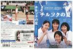 DVD チルソクの夏 上野樹里 レンタル版 V15333