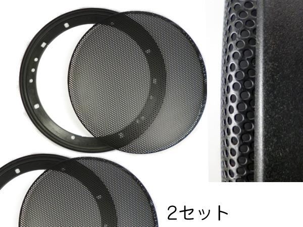 スピーカーメッシュグリルカバー 16/17cm/6.5インチ 黒 左右/b21к_画像2
