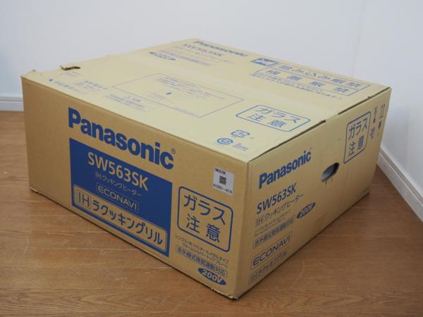 Panasonic ビルトインIHクッキングヒーター SW563SK JUGSW773SK W5タイプ 新品_画像2