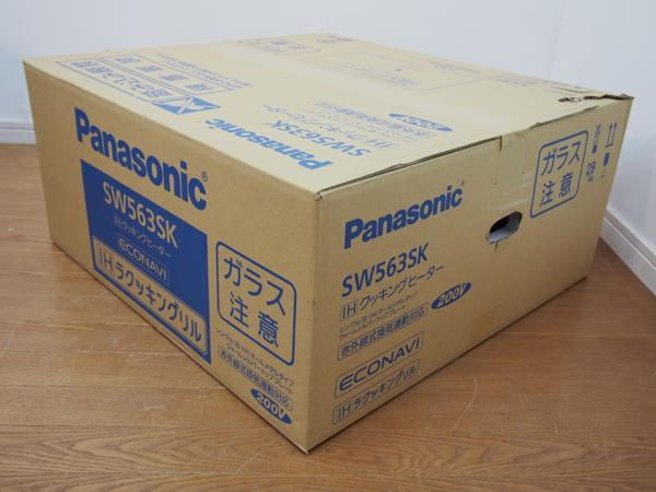 Panasonic ビルトインIHクッキングヒーター SW563SK JUGSW773SK W5タイプ 新品_画像3
