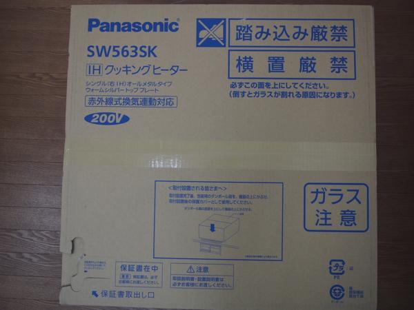 Panasonic ビルトインIHクッキングヒーター SW563SK JUGSW773SK W5タイプ 新品_画像4