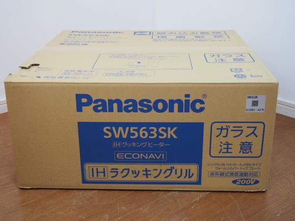 Panasonic ビルトインIHクッキングヒーター SW563SK JUGSW773SK W5タイプ 新品_画像5