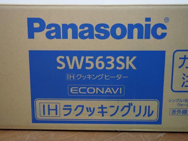 Panasonic ビルトインIHクッキングヒーター SW563SK JUGSW773SK W5タイプ 新品_画像6