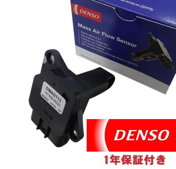 【安心1年保証付き】DENSO製 エアマスセンサー エアフロセンサー 30713512・9202199 DMA0113/VOLVO ボルボ V70 S80 S60 XC70 XC90_画像2