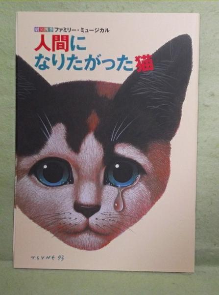 A-1【パンフ】劇団四季ミュージカル 人間になりたがった猫