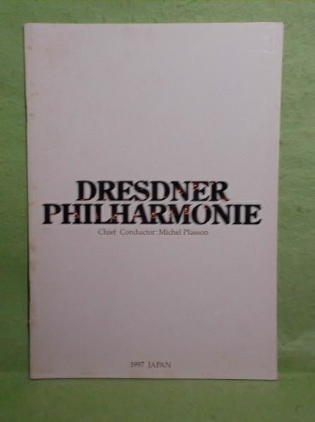 A-2【パンフ】ドレスデン・フィルハーモニー管弦楽団 1997年日本公演