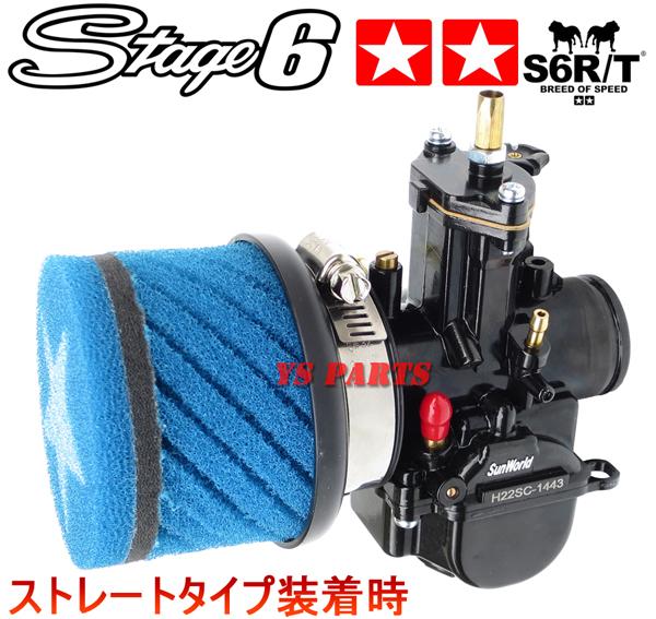 Stage6 2Wayパワーフィルター赤グランドアクシス/BW'S100/ジョグ90/アクシス90等のビッグキャブ化に【ストレート/45度曲げのジョイント付】_※写真はブルー