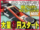 大量 e-1円 NOS 3トン アルミジャッキ 3t ガレージジャッキ 低床 軽量 アルミ製 フロアジャッキ 油圧ジャッキ アルカン arcan