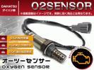 ミラ L250S/L260S/L250V/L260V エキマニ用/EXマニホールド/エキゾーストマニホールド o2センサー オーツーセンサー 89465-97212-000