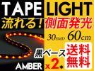 流れる LED テープライト 側面 黒ベース アンバー シーケンシャル 左右set送料無料