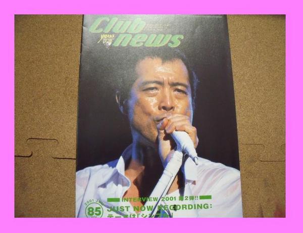 ●●YAZAWA矢沢永吉 CLUB NEWS 85号 クラブ会報★152K 【青森アースリサイクル高価買取】