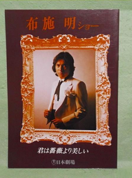 D-【パンフ】布施明ショー 君は薔薇より美しい 昭和54年