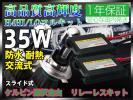 HIDキット35W H4 Hi/Loスライド式 リレーレス